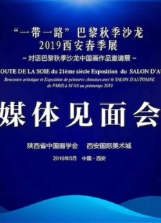 Invitation vernissage SalonAutomne XI'an 2019 web